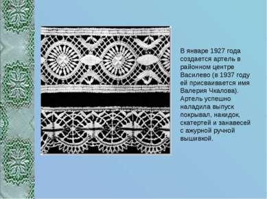 В январе 1927 года создается артель в районном центре Василево (в 1937 году е...