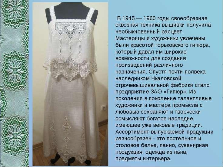 В 1945 — 1960 годы своеобразная сквозная техника вышивки получила необыкновен...