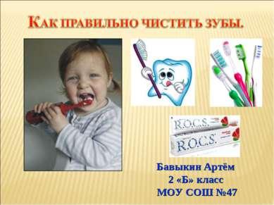 Бавыкин Артём 2 «Б» класс МОУ СОШ №47