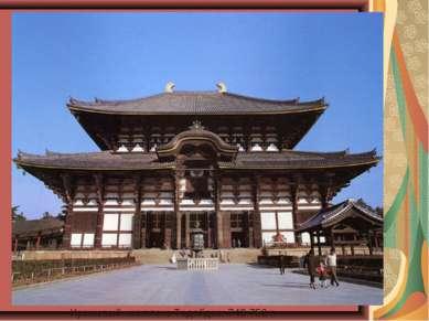 Храмовый комплекс Тодайдзи. 743-752 г.