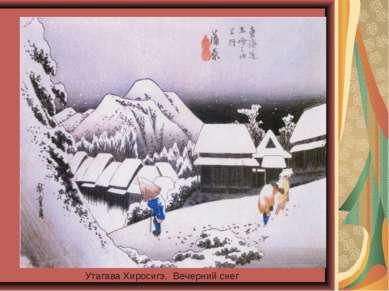Утагава Хиросигэ. Вечерний снег