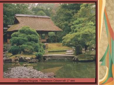 Дворец Кацура. Павильон Сёкинтэй 17 век