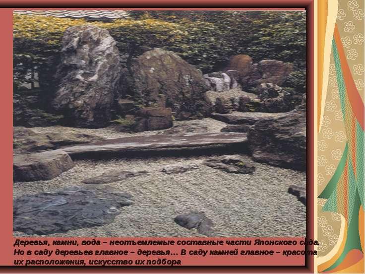 Деревья, камни, вода – неотъемлемые составные части Японского сада. Но в саду...
