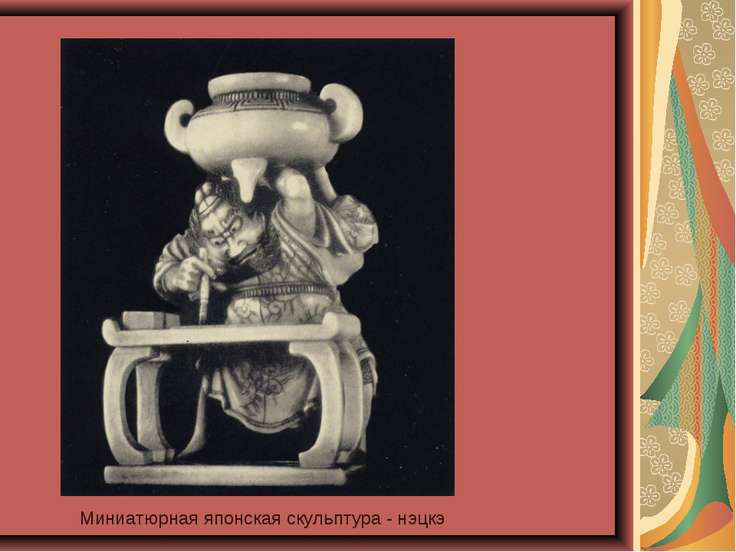 Миниатюрная японская скульптура - нэцкэ