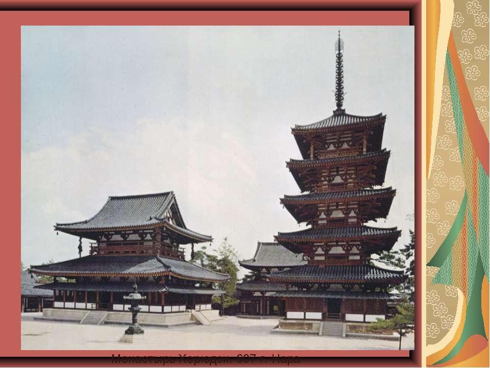Монастырь Хорюдзи. 607 г. Нара