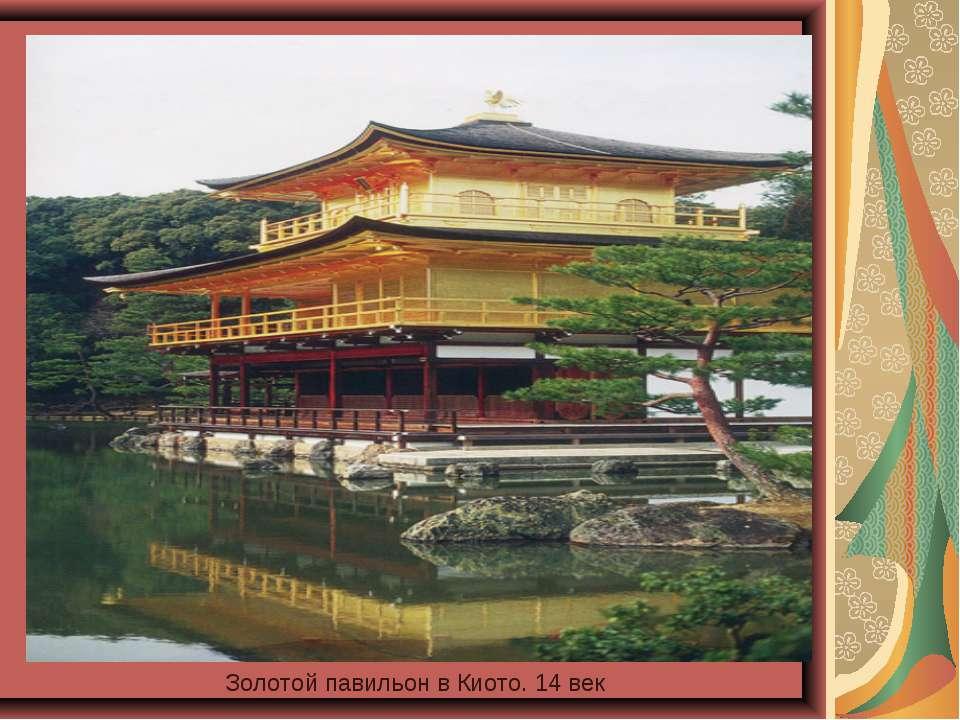 Золотой павильон в Киото. 14 век
