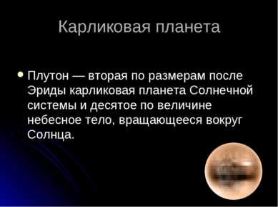 Карликовая планета Плутон — вторая по размерам после Эриды карликовая планета...