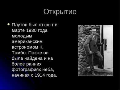 Открытие Плутон был открыт в марте 1930 года молодым американским астрономом ...
