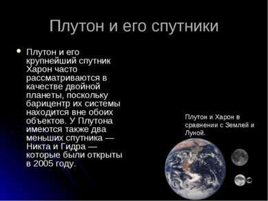 Плутон и его спутники Плутон и его крупнейший спутник Харон часто рассматрива...