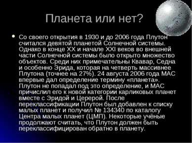 Планета или нет? Со своего открытия в 1930 и до 2006 года Плутон считался дев...