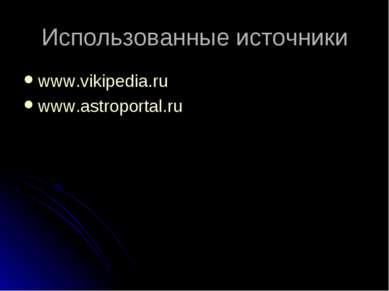 Использованные источники www.vikipedia.ru www.astroportal.ru