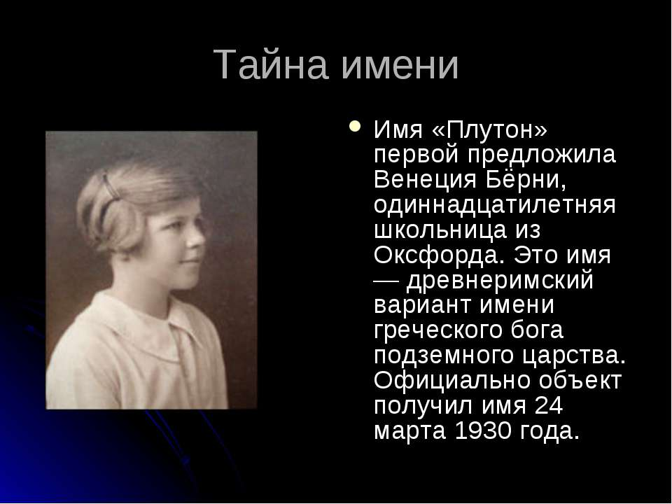 Тайна имени Имя «Плутон» первой предложила Венеция Бёрни, одиннадцатилетняя ш...