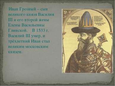 Иван Грозный – сын великого князя Василия III и его второй жены Елены Василье...