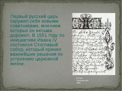 Первый русский царь окружил себя новыми советниками, мнением которых он весьм...