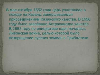 В мае-октябре 1552 года царь участвовал в походе на Казань, завершившемся при...