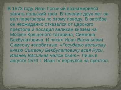 В 1573 году Иван Грозный вознамерился занять польский трон. В течение двух ле...