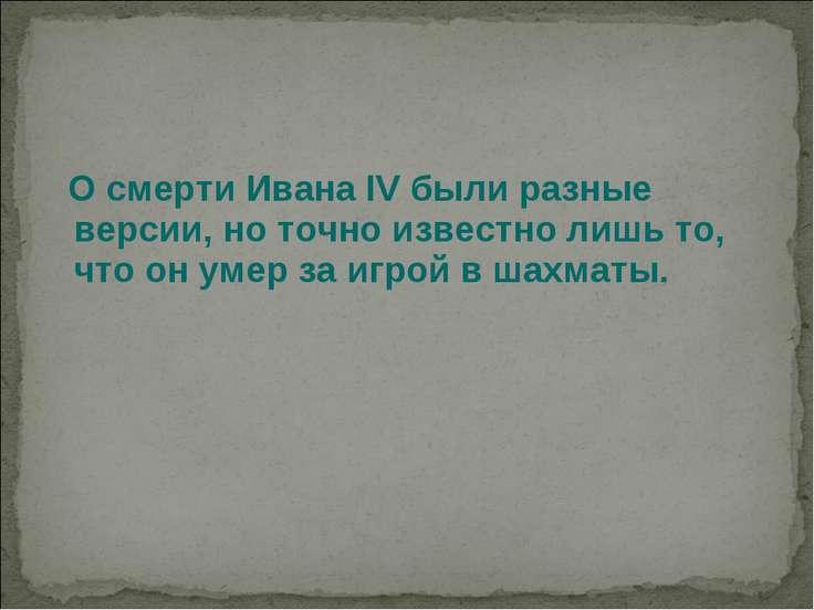 О смерти Ивана IV были разные версии, но точно известно лишь то, что он умер ...