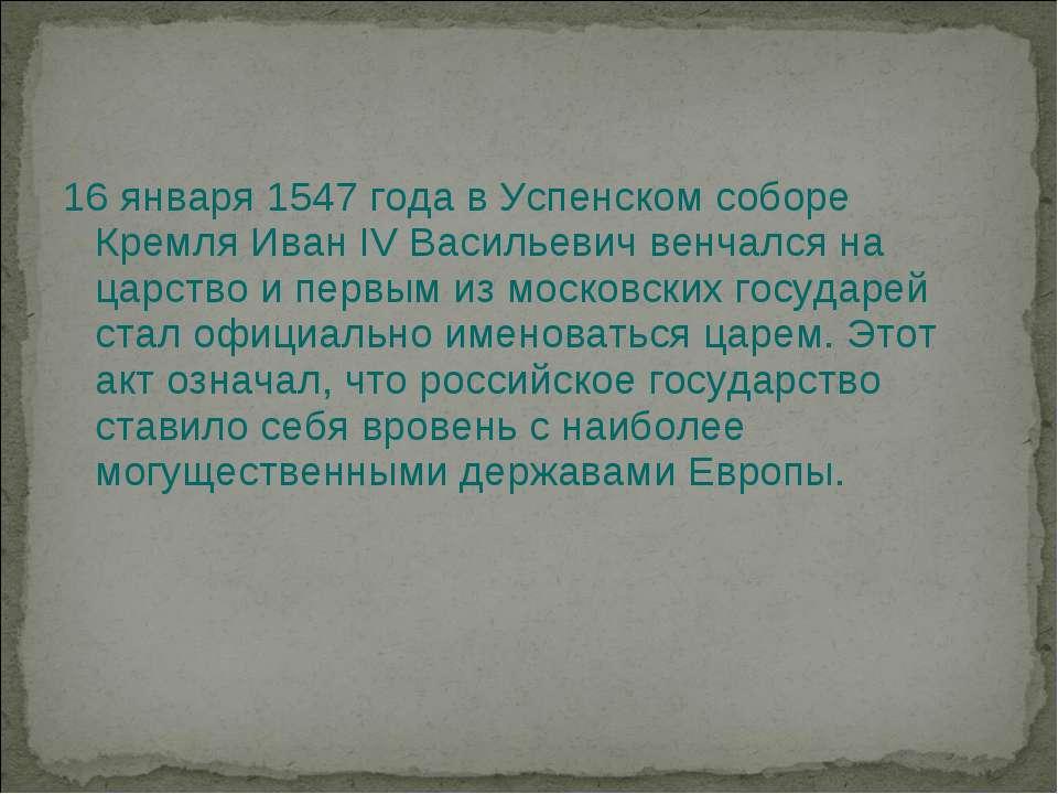 16 января 1547 года в Успенском соборе Кремля Иван IV Васильевич венчался на ...