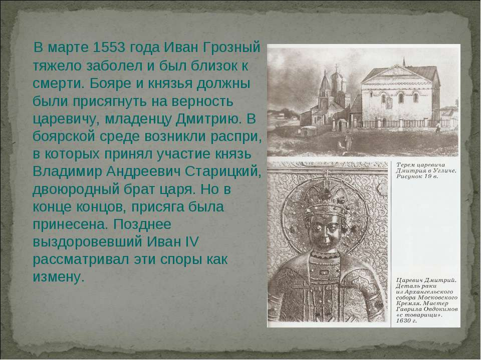 В марте 1553 года Иван Грозный тяжело заболел и был близок к смерти. Бояре и ...