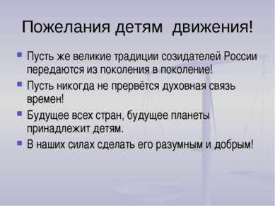 Пожелания детям движения! Пусть же великие традиции созидателей России переда...