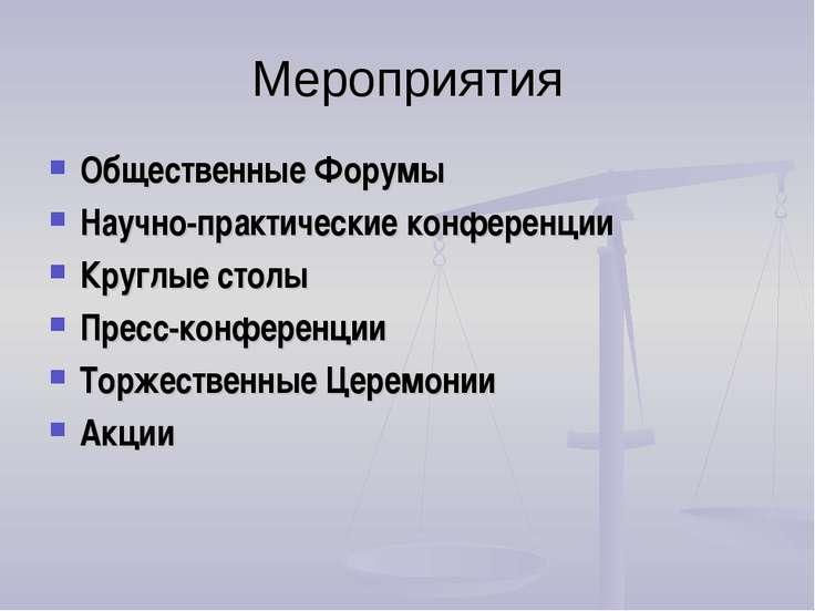 Мероприятия Общественные Форумы Научно-практические конференции Круглые столы...
