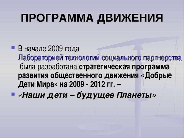 ПРОГРАММА ДВИЖЕНИЯ В начале 2009 года Лабораторией технологий социального пар...