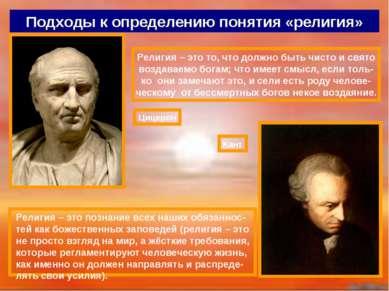 Подходы к определению понятия «религия» Цицерон Кант Религия – это то, что до...