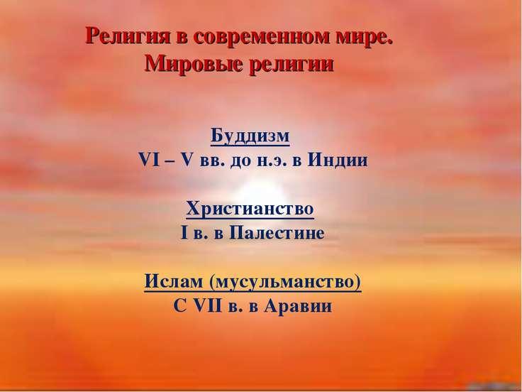 Религия в современном мире. Мировые религии Буддизм VI – V вв. до н.э. в Инди...