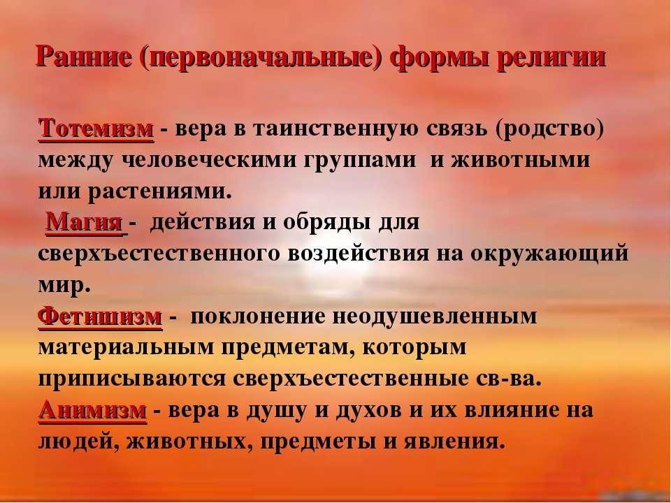 Ранние (первоначальные) формы религии Тотемизм - вера в таинственную связь (р...
