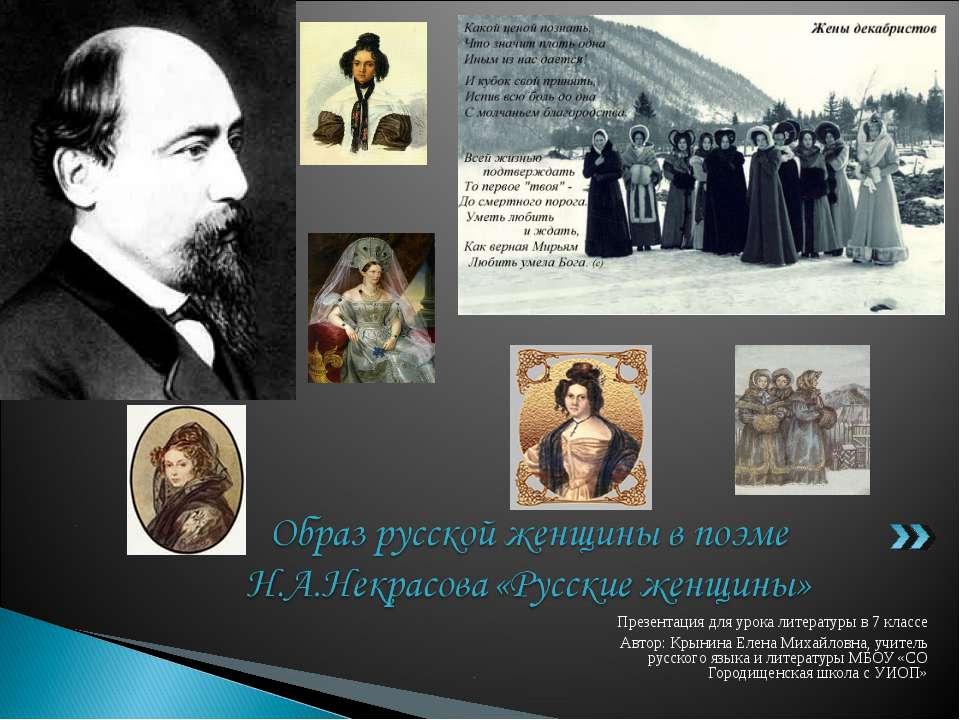Презентация для урока литературы в 7 классе Автор: Крынина Елена Михайловна, ...