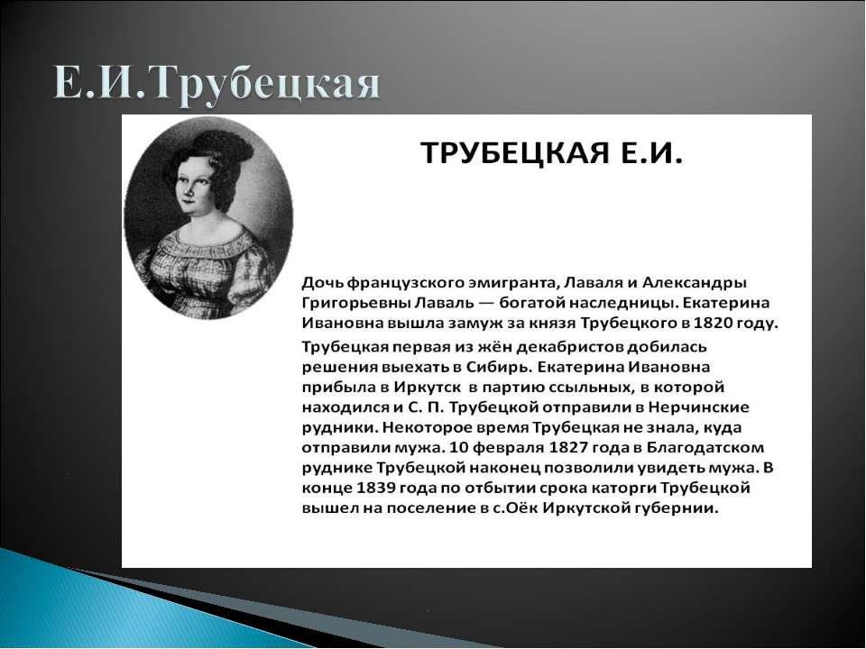 Конспект урока + презентация по теме поэма на некрасова русские женщины: княгиня трубецкая (7 класс)