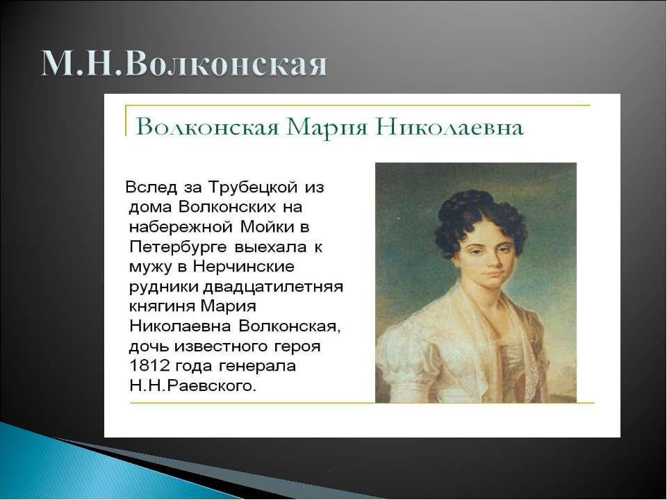 Княгиня трубецкая в поэме нанекрасова русские женщины