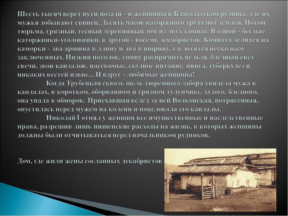 Декабристы в поэзии н а некрасова к 190 2013летию поэта
