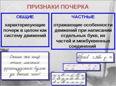ПРИЗНАКИ ПОЧЕРКА ОБЩИЕ характеризующие почерк в целом как систему движений ЧА...