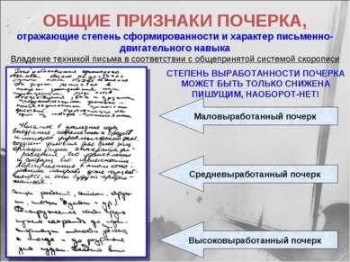 ОБЩИЕ ПРИЗНАКИ ПОЧЕРКА, отражающие степень сформированности и характер письме...
