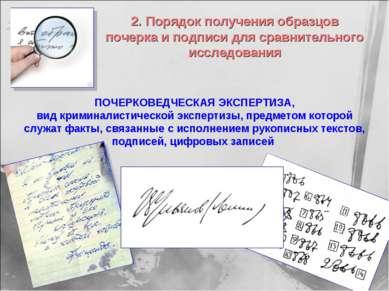 2. Порядок получения образцов почерка и подписи для сравнительного исследован...