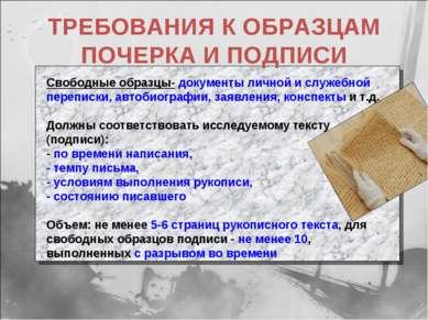 ТРЕБОВАНИЯ К ОБРАЗЦАМ ПОЧЕРКА И ПОДПИСИ Свободные образцы- документы личной и...