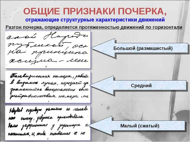 ОБЩИЕ ПРИЗНАКИ ПОЧЕРКА, отражающие структурные характеристики движений Разгон...