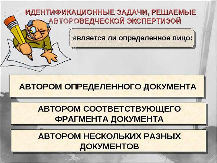 ИДЕНТИФИКАЦИОННЫЕ ЗАДАЧИ, РЕШАЕМЫЕ АВТОРОВЕДЧЕСКОЙ ЭКСПЕРТИЗОЙ является ли оп...