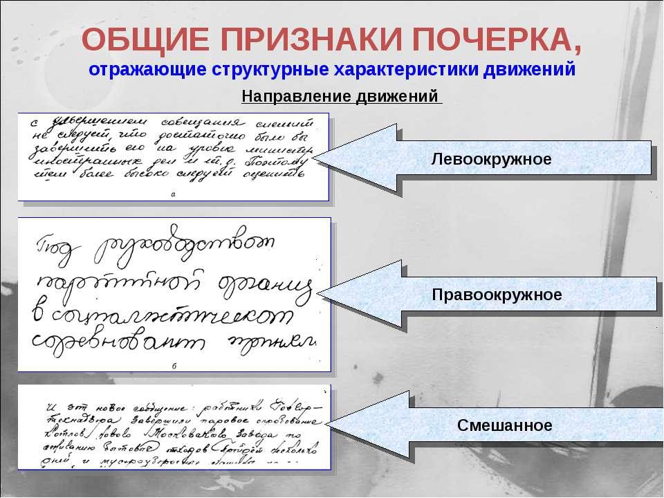 ОБЩИЕ ПРИЗНАКИ ПОЧЕРКА, отражающие структурные характеристики движений Направ...