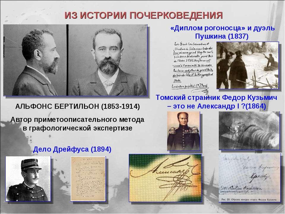 ИЗ ИСТОРИИ ПОЧЕРКОВЕДЕНИЯ АЛЬФОНС БЕРТИЛЬОН (1853-1914) Автор приметоописател...