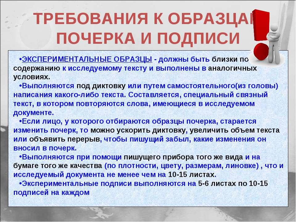 ТРЕБОВАНИЯ К ОБРАЗЦАМ ПОЧЕРКА И ПОДПИСИ ЭКСПЕРИМЕНТАЛЬНЫЕ ОБРАЗЦЫ - должны бы...