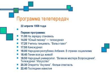 Программа телепередач 22 апреля 1958 года Первая программа: 11.00 На зарядку ...