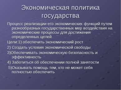 Экономическая политика государства Процесс реализации его экономических функц...