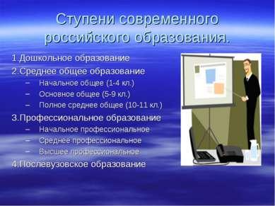 Ступени современного российского образования. 1.Дошкольное образование 2.Сред...
