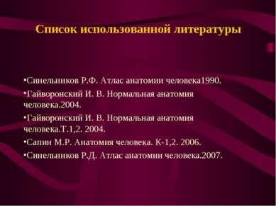 Список использованной литературы Cинельников Р.Ф. Атлас анатомии человека1990...
