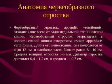 Анатомия червеобразного отростка Червеобразный отросток, appendix vermiformis...