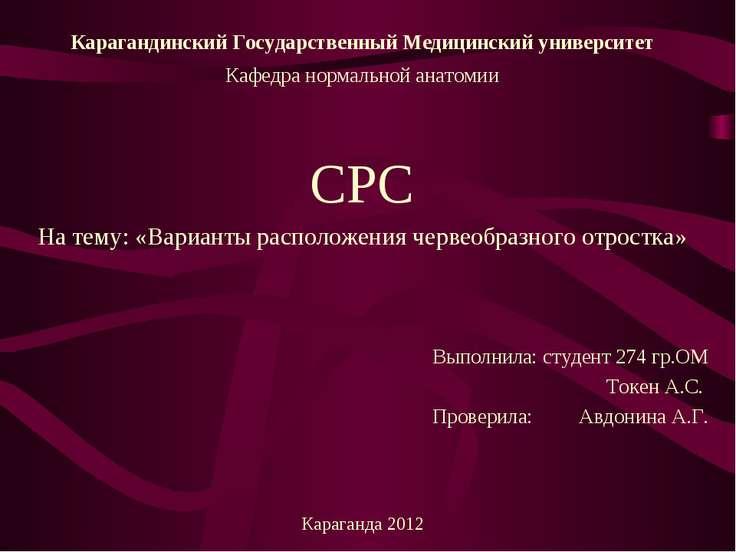 Карагандинский Государственный Медицинский университет Кафедра нормальной ана...