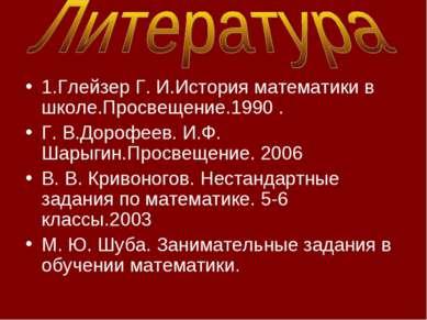 1.Глейзер Г. И.История математики в школе.Просвещение.1990 . Г. В.Дорофеев. И...