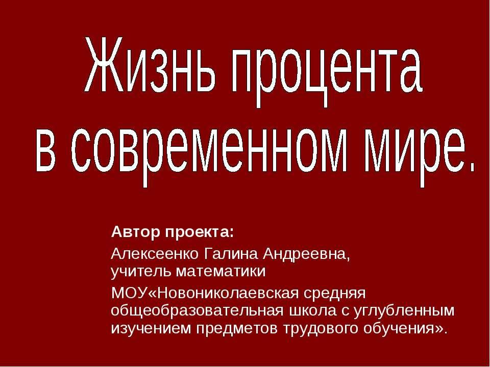 Автор проекта: Алексеенко Галина Андреевна, учитель математики МОУ«Новоникола...